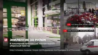 Трактор протаранил торговый центр в Ярославле