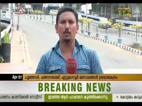 Election Heat: Kottayam District Election Picture Are Clear