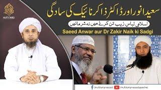 Saeed Anwar aur Dr Zakir Naik ki Sadgi  | Mufti Tariq Masood