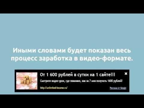 Видео 100 процентный заработок в интернете