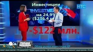 Почему инвестиции покидают страну? / Реальная Экономика / НТС Кыргызстан