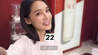 SK-II マジックリング肌測定: あなたの肌年齢は? thumbnail