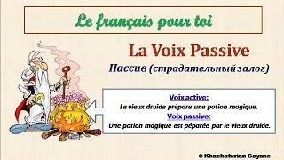 """Уроки французского #80: Пассив (страдательный залог) - La voix passive. Предлоги """" de """" и """" par """""""