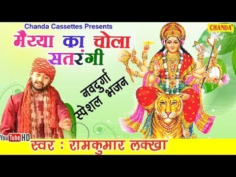 मईया का चोला सतरंगी   Mahiya Ka Chola Satrangi   Navratri Special Bhajan   Bhakti   Rathore Bhakti