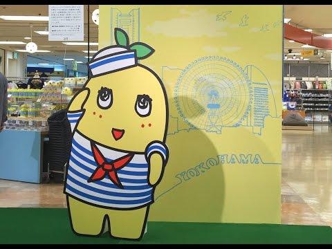 ふなっしーLAND in 横浜 Funassyi land in Yokohama