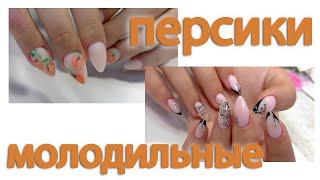 Где точки вроста НЮДОВЫЙ дизайн ногтей Про МАРАФОН продолжение