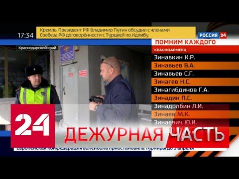 """Вести. """"Дежурная часть"""" от 13 марта 2020 года (17:30) - Россия 24"""