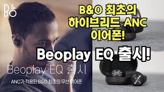 [B&O] 뱅앤올룹슨 최초의 ANC 이어폰! B…