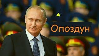 Топ-28 громких опозданий Путина или подождет и королева