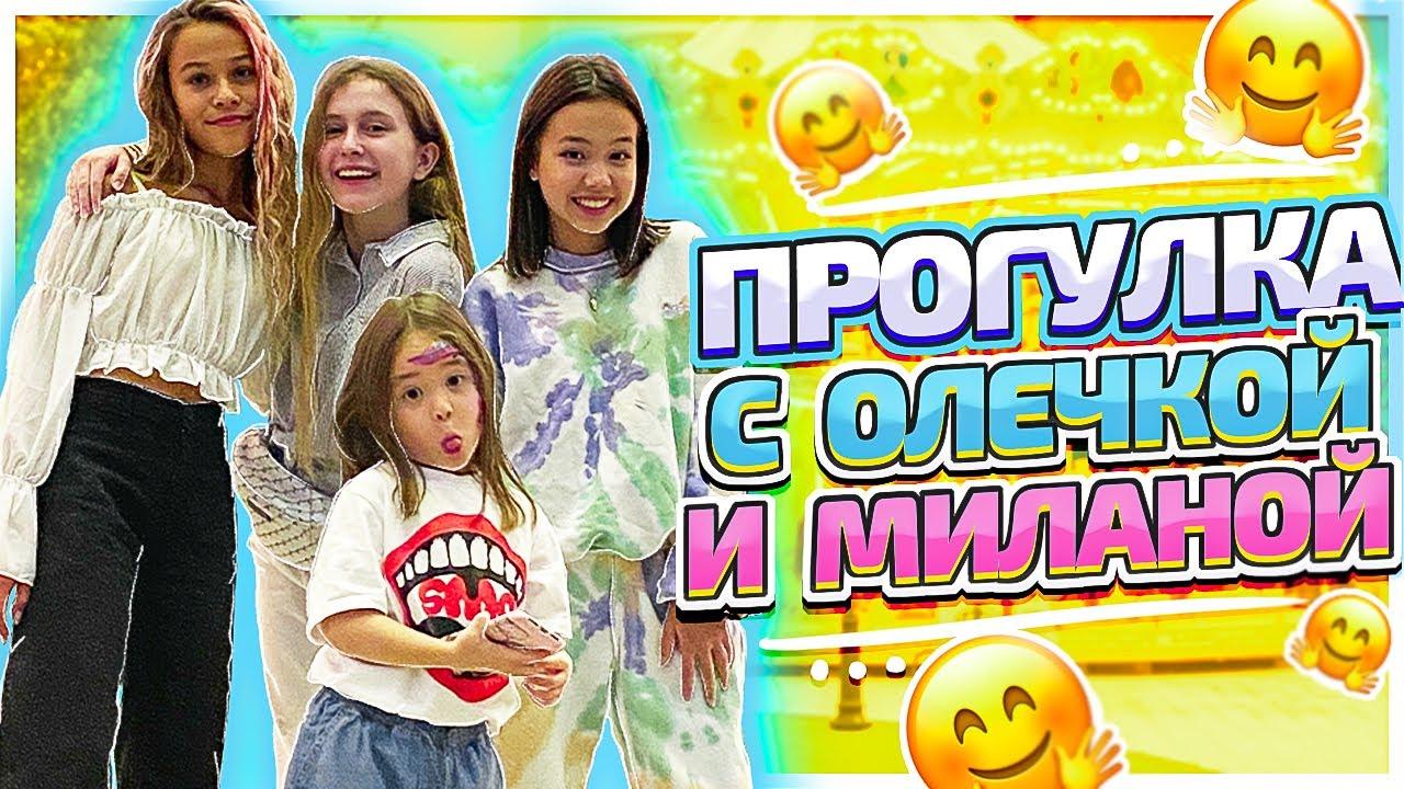 ПРОГУЛКА С ОЛЕЧКОЙ И МИЛАНОЙ НЕКРАСОВОЙ/Влог Мария ОМГ