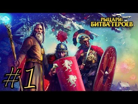 Рыцари: Битва Героев ► Турниры БЕЗ магии ► ПОСЛЕДНИЕ ГОЛЕМЫ