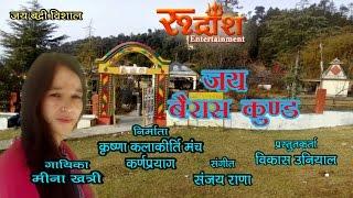 ?? ????? ???? # New Garhwali Bhakti Song # Meena Khatry # Rudransh Entertainment