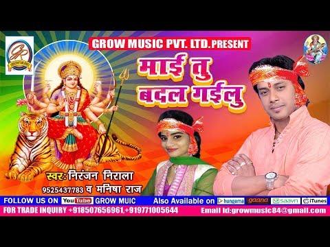 Mai Tu Badal Gailu || छोरी के हमको  चल गईलु   ||  Popular Bhojpuri Devi Geet 2017