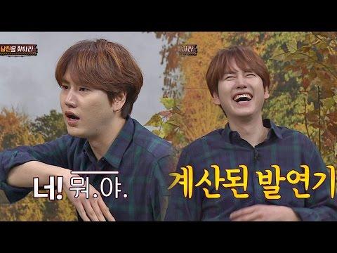 """밀회 현장 목격 후 """"너.뭐.야-"""" 규현(Kyu Hyun), 혹시 계산된 발연기? 아는 형님(Knowing bros) 47회"""
