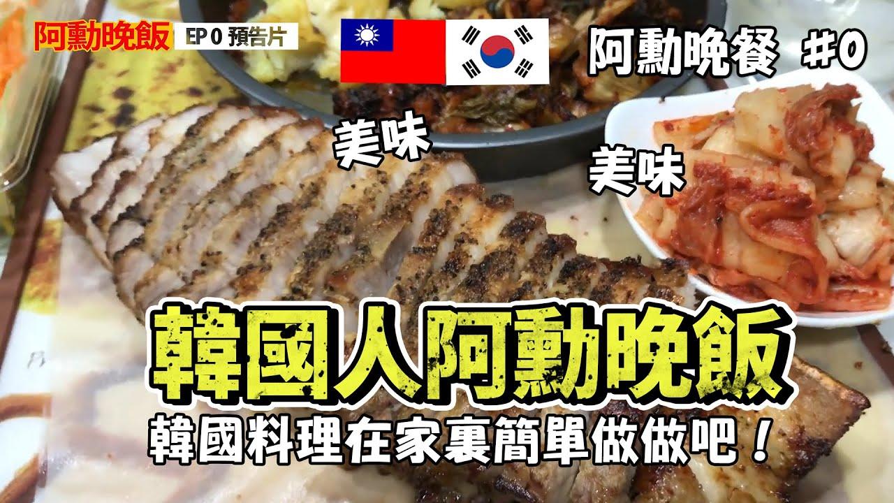韓式料理|用台灣便宜簡單材料製作道地韓式部隊鍋~韓國人阿勳晚餐EP0.韓國部隊鍋(沒泡麵) 料理法|食譜|學料理 |