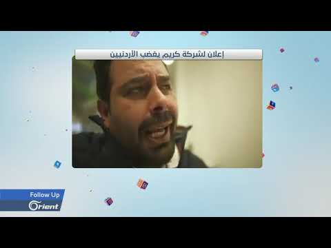 شركة- كريم- تدافع عن نفسها بعد اتهامها بالإساءة للمرأة الأردنية - FOLLOW UP  - نشر قبل 7 ساعة