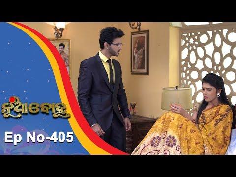 Nua Bohu | Full Ep 405 | 31st Oct 2018 | Odia Serial - TarangTV