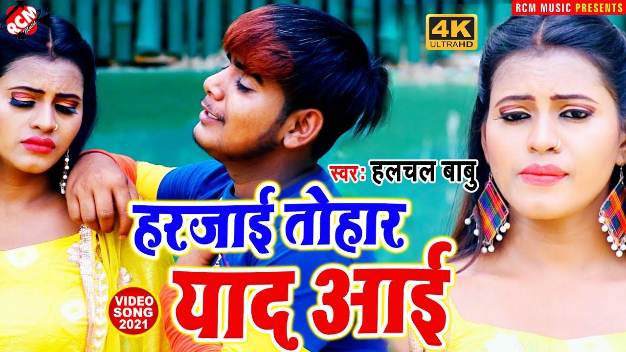 #video_2021 हलचल बाबू का प्यार में बेवफाई का न्यू विडियो    हरजाई तोहार याद आई   