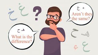 Arabic Letters أ ع ه ح خ غ : How to differentiate between them?