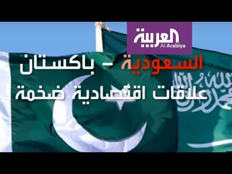 أرقام تعكس العلاقات الاقتصادية الضخمة بين السعودية وباكستان  - نشر قبل 8 ساعة