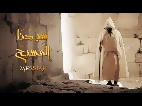 Messiah   Yahya Hawwa