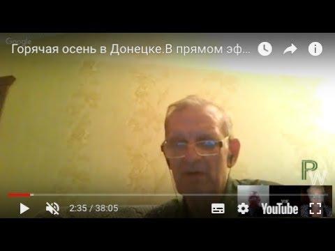 Горячая  осень в Донецке.В прямом эфире-ополченец  с Донбасса