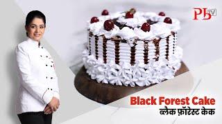 Black Forest Cake I बलक फरसट कक I Pankaj Bhadouria