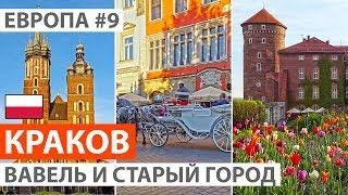 видео Туры в Краков: что посмотреть. Путеводитель с ценами на отдых