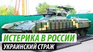 Истерика в России: Украинский «Страж»