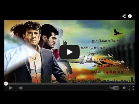 Motivational Quotes In Tamil Language With Ajith Pic Youtube
