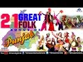 21 Great Folk Songs Of PUNJAB | Most Popular Punjabi Songs - Audio Jukebox | Punjabi Hits