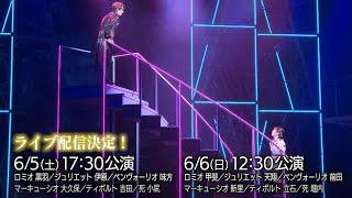 ミュージカル『ロミオ&ジュリエット』(2021)舞台映像ダイジェスト【黒羽麻璃央・伊原六花ほか】