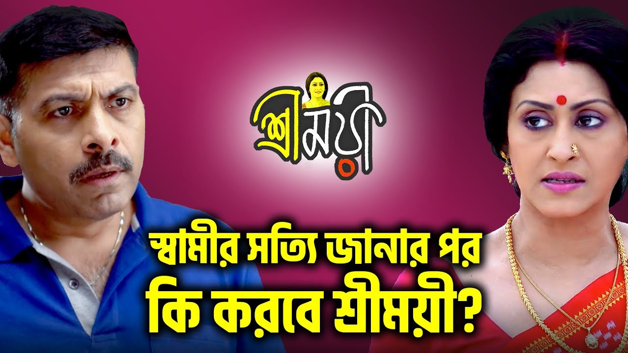🔥[ADVANCE] স্বামীর সত্যি জানার পর কি করবে শ্রীময়ী? | Sreemoyee | Star  Jalsha
