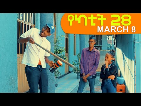#የካቲት 28  #MARCH 8 ሻጠማ እድር አጭር ኮሜዲ Ethiopian Comedy (Episode 18)