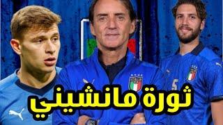 كل ما يجب ان تعرفه عن ثورة مانشيني مع المنتخب الإيطالي قبل يورو 2020
