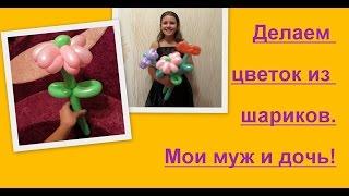 Как сделать цветок из шариков? - DIY