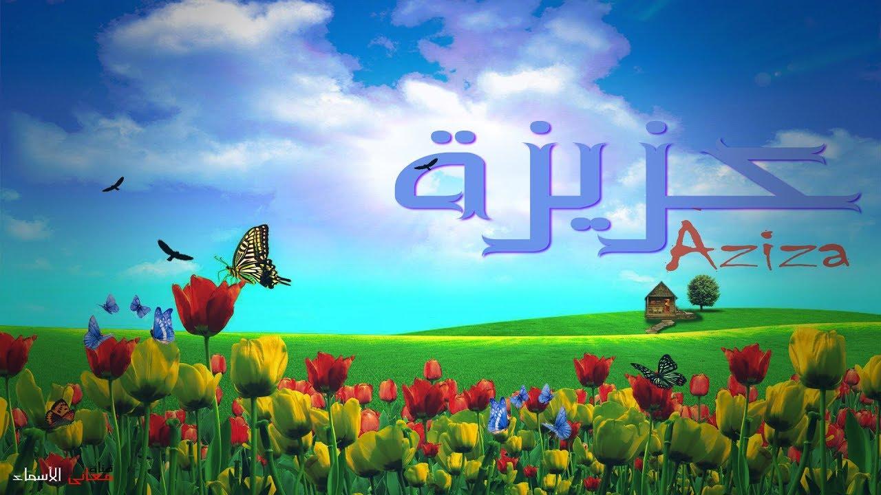 معنى اسم عزيزة وصفات حاملة هذا الاسم Aziza Youtube