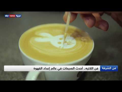 فن الرسم على القهوة.. ظاهرة فنية تنتشر سريعا  - نشر قبل 2 ساعة