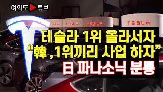 """[여의도튜브] 테슬라 1위 올라서자 """"韓 ,1위끼리 사업 하자"""" 日 파나소닉 분통 /머니투데이방송"""
