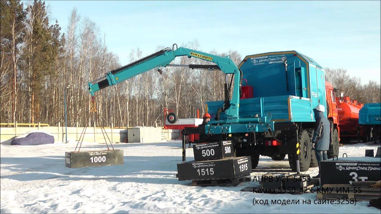 Агрегат наземного ремонта водоводов (АНРВ) УСТ-5453 Камаз 5350-42 с КМУ ИМ-55 id3258