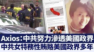 中共女特務曝光: 性賄賂美國政界多年|@新唐人亞太電視台NTDAPTV |20201210 - YouTube