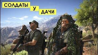 Солдаты у дачи | 1 серия