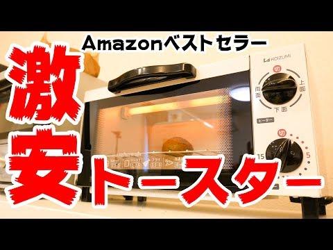 Amazonベストセラーに輝いた激安トースター買ってみた!