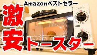 Amazonベストセラーに輝いた激安トースター買ってみた! thumbnail