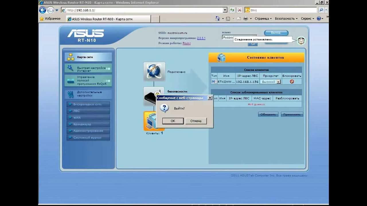 Настройка роутера Asus | RT-N10p - YouTube