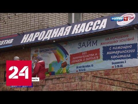 """""""Забрал последнее"""": полиция расследует финансовую пирамиду - Россия 24"""