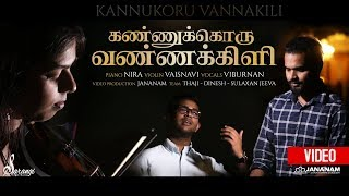 Kannukoru Vannakili  -Ilayaraja Musical - Cover by NIRA - JANANAM - கண்ணுக்கொரு வண்ணக்கிளி