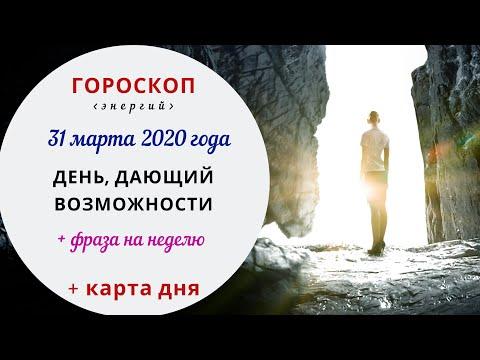 День дающий возможности   Гороскоп   31 марта 2020 (Вт)