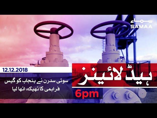 Samaa Headlines - 6PM - 12 December 2018