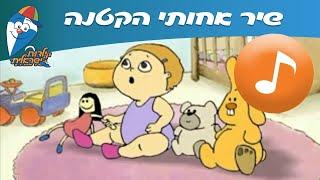 אחותי הקטנה שיר ילדים הופ שירי ילדות ישראלית